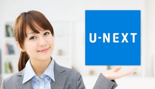 U-NEXTはメリットを生かして月額料金の高さをクリアすれば最高のサービスです。