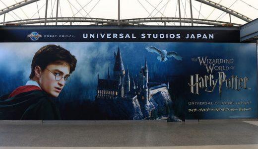 映画「ハリーポッター」を観る順番と世界観を紹介します。