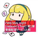 Fate/stay night [Heaven's Feel] 第1章