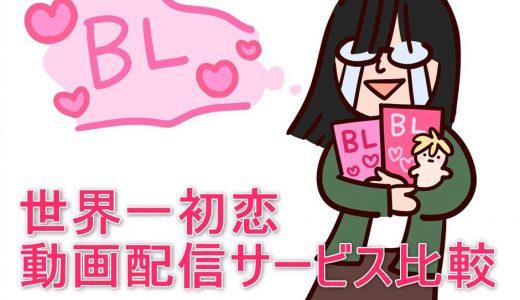 【BL】世界一初恋シリーズを見るならこの動画配信サービスを選ぼう