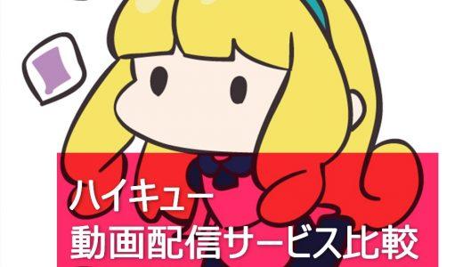 【アニメ】ハイキュー!!シリーズを見るならこの動画配信サービスを選ぼう