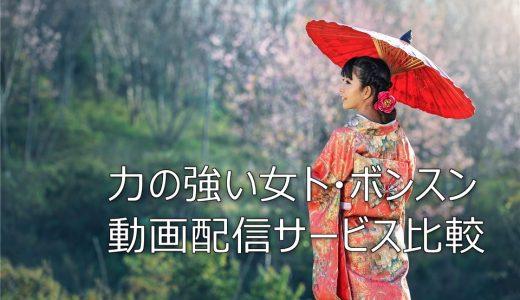 【韓国ドラマ】力の強い女ト・ボンスンを見るならこの動画配信サービスを選ぼう