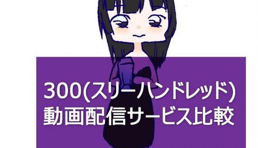 【洋画】300(スリーハンドレッド)を見るならこの動画配信サービスを選ぼう