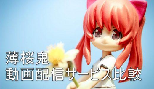 【アニメ・劇場版】薄桜鬼を見るならこの動画配信サービスを選ぼう
