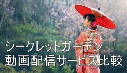 【韓国ドラマ】シークレットガーデンを見るならこの動画配信サービスを選ぼう