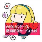 のだめカンタービレ アニメ