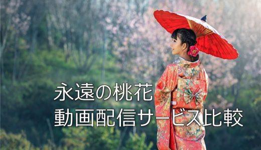 【中国ドラマ】永遠の桃花を見るならこの動画配信サービスを選ぼう