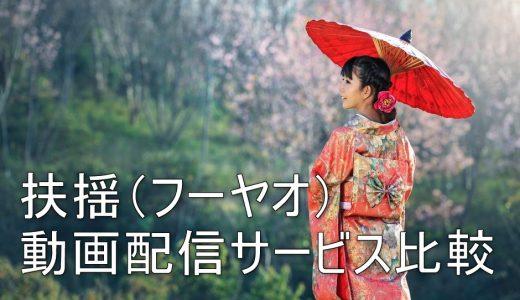 【中国ドラマ】扶揺(フーヤオ)~伝説の皇后~を見るならこの動画配信サービスを選ぼう