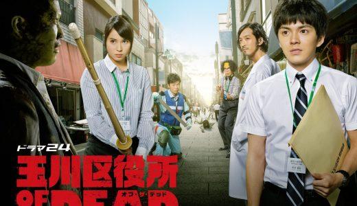 【ドラマ】玉川区役所 OF THE DEADが配信されてる動画配信サービスの比較
