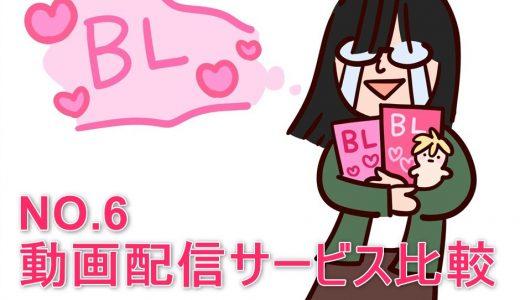 【BL】No.6を見るならこの動画配信サービスを選ぼう