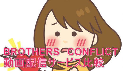【乙女向け】BROTHERS CONFLICTを見るならこの動画配信サービスを選ぼう