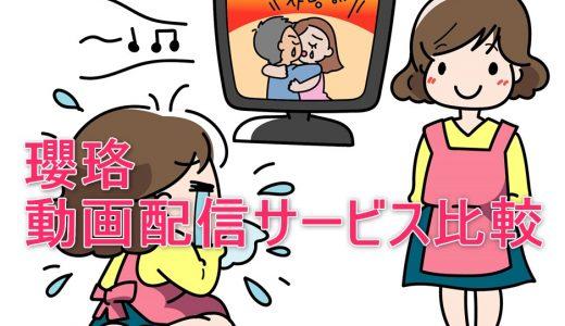 【中国ドラマ】瓔珞〈エイラク〉を見るならこの動画配信サービスを選ぼう