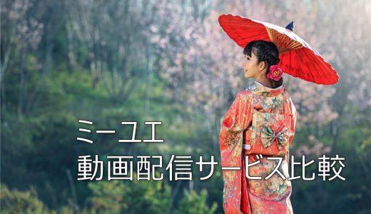 【中国ドラマ】ミーユエを見るならこの動画配信サービスを選ぼう