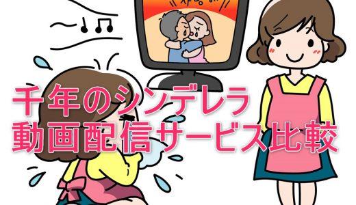 【中国ドラマ】千年のシンデレラを見るならこの動画配信サービスを選ぼう