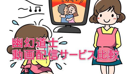 【中国ドラマ】幽幻道士(キョンシーズ)を見るならこの動画配信サービスを選ぼう