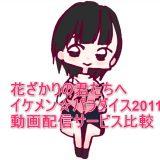 花ざかりの君たちへ イケメン☆パラダイス2011