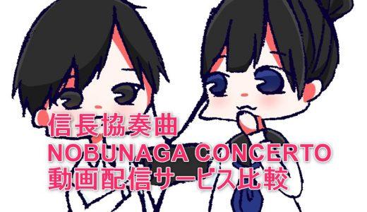 【邦画】映画『信長協奏曲 NOBUNAGA CONCERTO』を見るならこの動画配信サービスを選ぼう