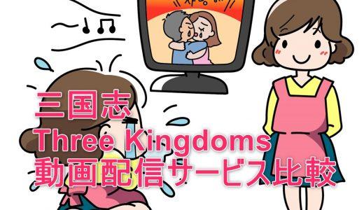 【中国ドラマ】三国志 Three Kingdomsを見るならこの動画配信サービスを選ぼう