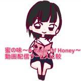 蜜の味~A Taste Of Honey~