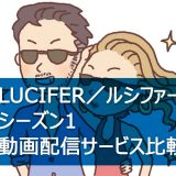 LUCIFER/ルシファーシーズン1