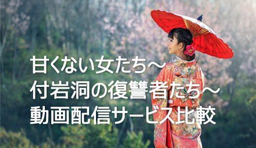 【韓国ドラマ】甘くない女たち~付岩洞の復讐者たち~を見るならこの動画配信サービスを選ぼう