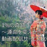 1%の奇跡 ~運命を変える恋~