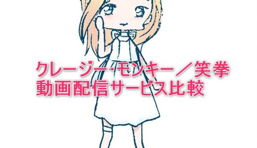 【洋画】クレージー・モンキー/笑拳を見るならこの動画配信サービスを選ぼう