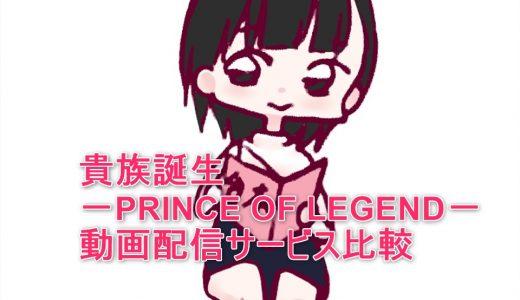 【国内ドラマ】貴族誕生 -PRINCE OF LEGEND-を見るならこの動画配信サービスを選ぼう
