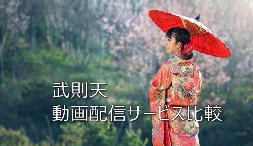 【中国ドラマ】武則天を見るならこの動画配信サービスを選ぼう
