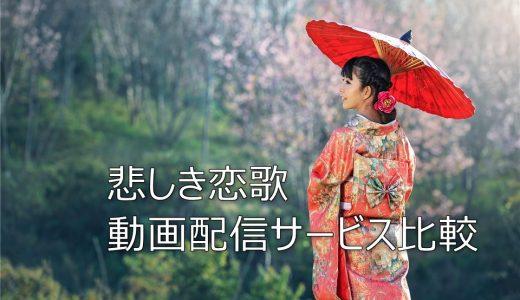 【韓国ドラマ】悲しき恋歌を見るならこの動画配信サービスを選ぼう
