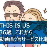 THIS IS US 36歳シーズン1