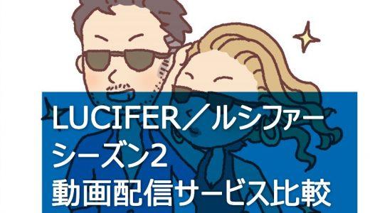 【海外ドラマ】LUCIFER/ルシファーシーズン2を見るならこの動画配信サービスを選ぼう