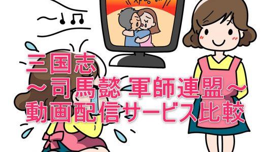 【韓国ドラマ】三国志 ~司馬懿 軍師連盟~を見るならこの動画配信サービスを選ぼう
