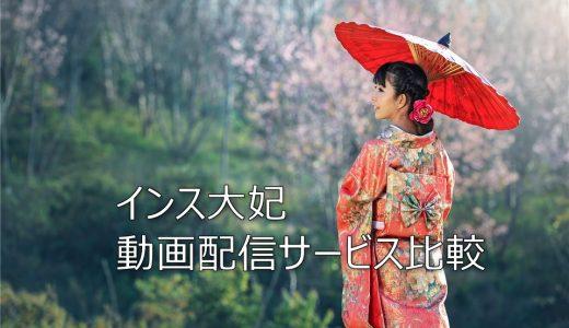【韓国ドラマ】インス大妃を見るならこの動画配信サービスを選ぼう