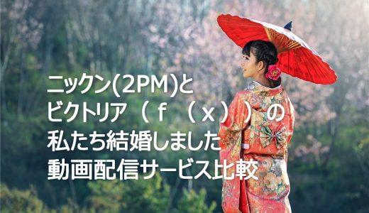 【韓国バラエティー】ニックン(2PM)とビクトリア(f(x))の私たち結婚しましたを見るならこの動画配信サービスを選ぼう