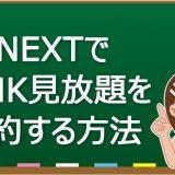 U-NEXT NHK見放題