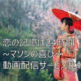恋の記憶は24時間~マソンの喜び~