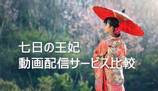 【韓国ドラマ】七日の王妃を見るならこの動画配信サービスを選ぼう