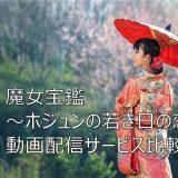 魔女宝鑑~ホジュンの若き日の恋~