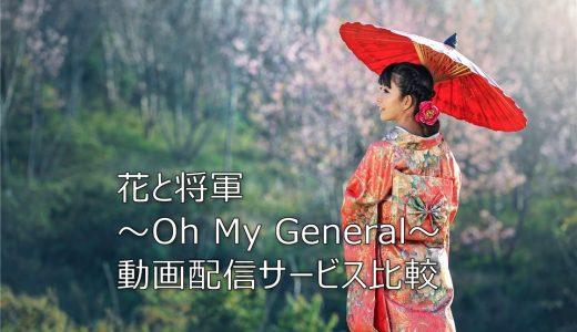 【韓国ドラマ】花と将軍~Oh My General~を見るならこの動画配信サービスを選ぼう