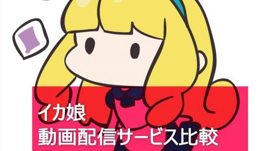 【アニメ】イカ娘を見るならこの動画配信サービスを選ぼう