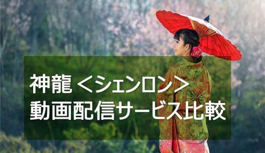 【中国ドラマ】神龍<シェンロン>-Martial Universe-を見るならこの動画配信サービスを選ぼう