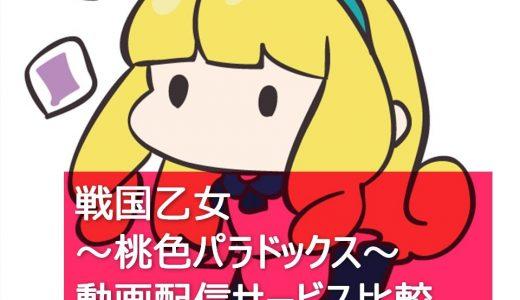 【アニメ】戦国乙女~桃色パラドックス~を見るならこの動画配信サービスを選ぼう
