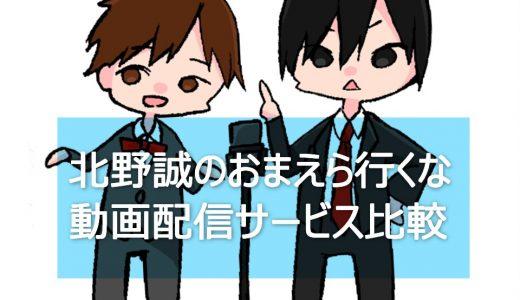 【ホラー】北野誠のおまえら行くなを見るならこの動画配信サービスを選ぼう
