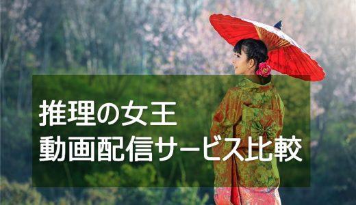 【韓国ドラマ】推理の女王を見るならこの動画配信サービスを選ぼう