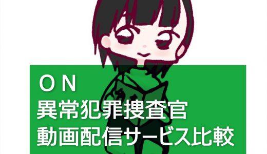 【国内ドラマ】ON 異常犯罪捜査官 藤堂比奈子を見るならこの動画配信サービスを選ぼう