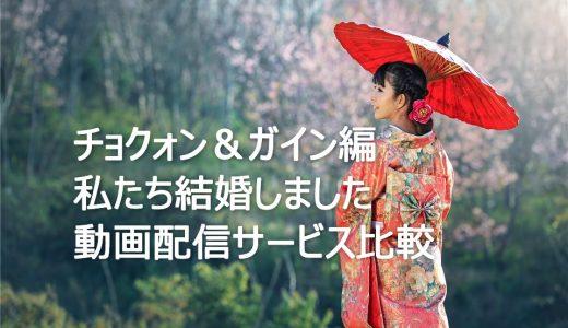 【韓国バラエティー】私たち結婚しました2 チョクォン&ガイン編を見るならこの動画配信サービスを選ぼう