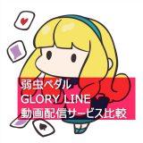 GLORY LINE