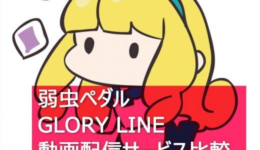 【アニメ】弱虫ペダル(4期) GLORY LINEを見るならこの動画配信サービスを選ぼう