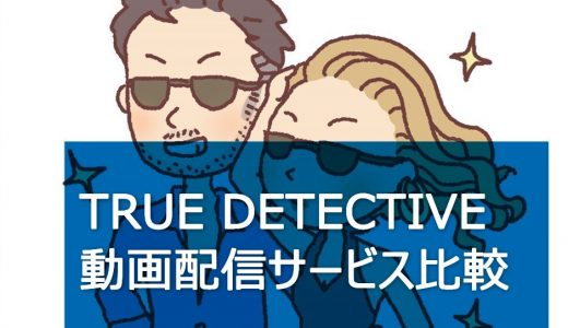 【海外ドラマ】TRUE DETECTIVE/トゥルー ディテクティブシリーズを見るならこの動画配信サービスを選ぼう